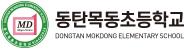동탄목동초등학교 로고 메인페이지 바로가기