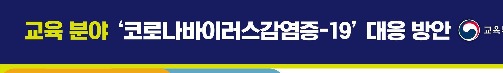 '코로나바이러스감염증-19 대응방안'